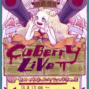 CuBerry Live @せみの木まったりたつまきの店