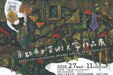 【京都市立芸大作品展】2018.2.7-2.11