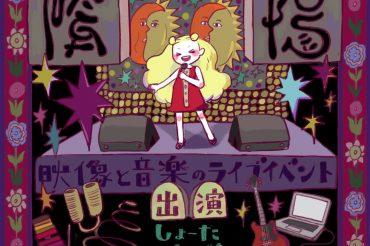 CuBerric Party vol2 開催!✨🎈🎉+今後のライブ情報