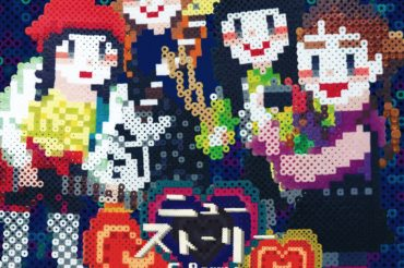 1st Album 『ニューストーリー』リリース
